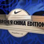 """Everything Inside a Nike LeBron 9 """"China"""" 1 of 1 Box"""