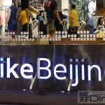 LeBron James – More Than a Game World Tour – Beijing Recap Part Two